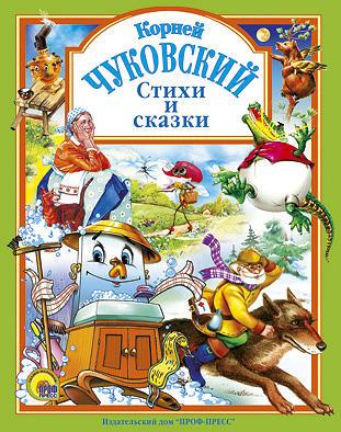 Стихи и сказки, Корней Чуковский, 978-5-94582-145-3  - купить со скидкой