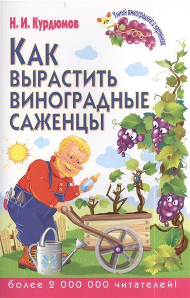 Купить Как вырастить виноградные саженцы, Николай Курдюмов, 978-5-9567-1927-5