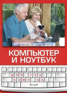 Читать книгу Компьютер для тех, кому за…