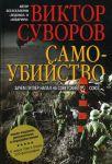 Книга Самоубийство. Зачем Гитлер напал на Советский Союз?