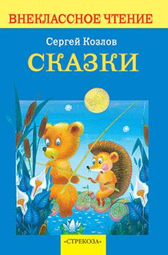 Купить Сергей Козлов. Сказки, 978-5-9951-1614-1