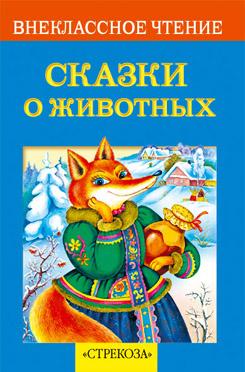 Купить Сказки о животных, Лев Толстой, 978-5-9951-0733-0
