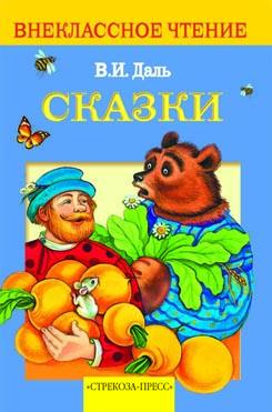 В. И. Даль. Сказки, Владимир Даль, 978-5-9951-1606-6  - купить со скидкой