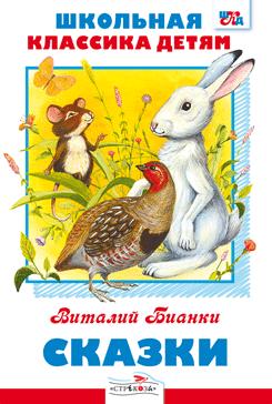 Купить Виталий Бианки. Сказки, 978-5-9951-0563-3