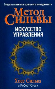 epub Метод Сильвы. Искусство управления