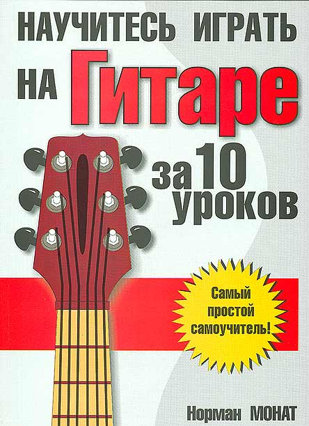 Купить Научитесь играть на гитаре за 10 уроков, Норман Монат, 978-985-15-1667-0
