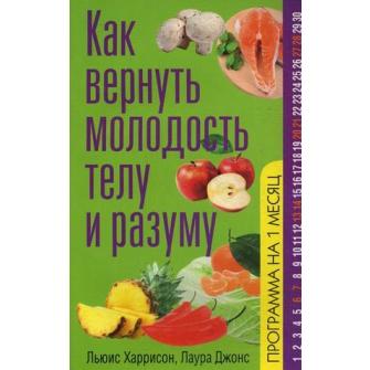 Купить Как вернуть молодость телу и разуму, Льюис Харрисон, 978-985-15-1911-4