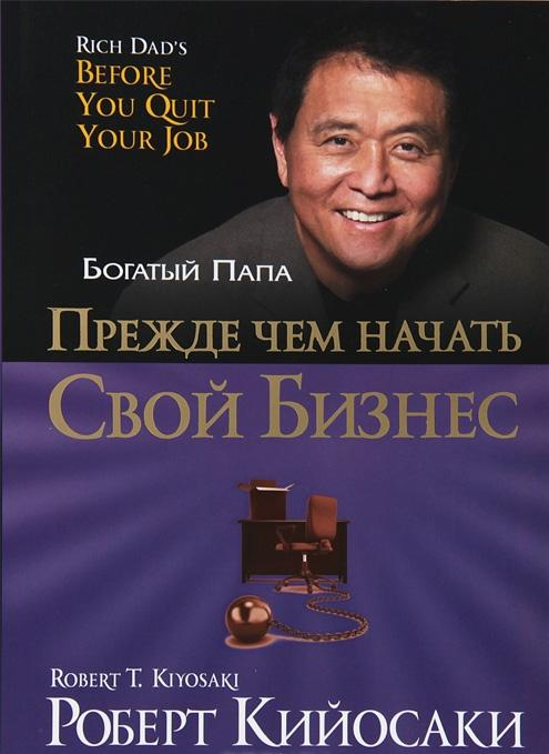 Купить Прежде чем начать свой бизнес, Роберт Кийосаки, 978-985-15-1870-4, 978-1-61268-050-7, 978-985-15-2146-9