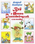 Книга Всё о Пеппи Длинныйчулок и не только…