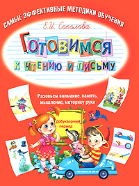 Готовимся к чтению и письму, Елена Соколова, 978-5-17-070305-0  - купить со скидкой