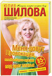 Купить Меня зовут Провокация, или Я выбираю мужчин под цвет платья, Юлия Шилова, 978-5-17-075041-2