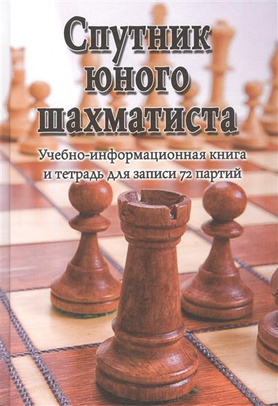 Купить Спутник юного шахматиста, Виктор Пожарский, 978-5-222-22727-5