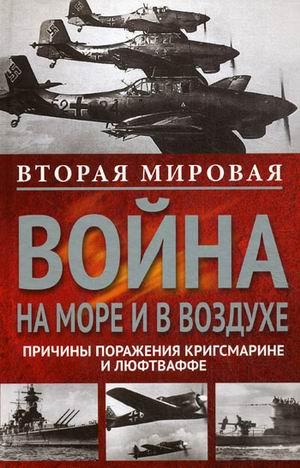 Купить Вторая мировая война на море и в воздухе. Причины поражения военно-морских и воздушных сил Германии, Вильгельм Маршалль, 978-5-227-02808-2