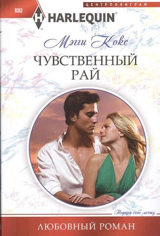 Купить Романы, Чувственный рай, Мэгги Кокс, 978-5-227-04665-9