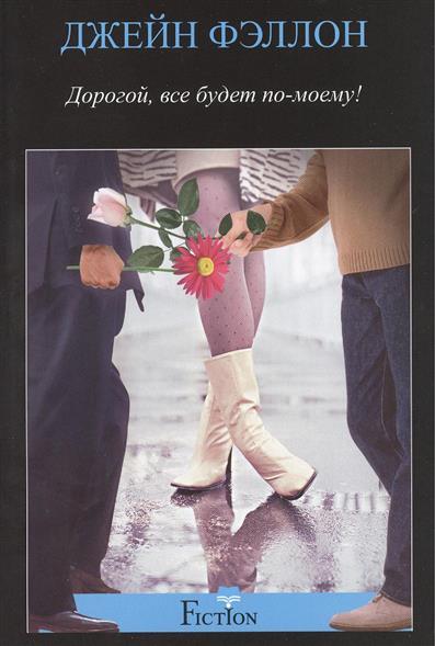 Купить Дорогой, все будет по-моему!, Джейн Фэллон, 978-5-227-04621-5
