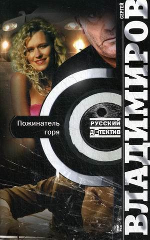 Купить Пожинатель горя, Сергей Владимиров, 978-5-227-04118-0