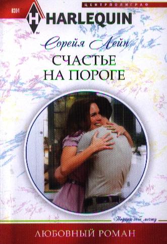 Купить Романы, Счастье на пороге, Сорейя Лейн, 978-5-227-04221-7
