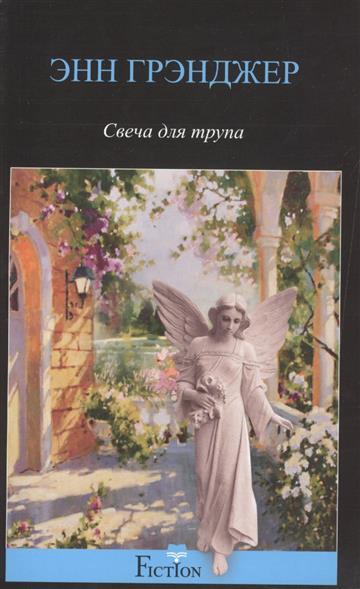 Купить Свеча для трупа, Энн Грэнджер, 978-5-227-04699-4