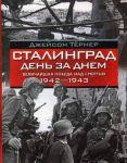 Книга Сталинград день за днем. Величайшая победа над смертью. 1942-1943