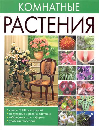 Купить Комнатные растения, 978-5-271-26740-6
