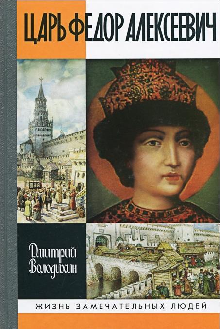 Купить Царь Федор Алексеевич, или Бедный отрок, Дмитрий Володихин, 978-5-235-03613-0
