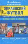 Книга Украинский футбол. Легенды, герои, скандалы в спорах 'хохла' и 'москаля'