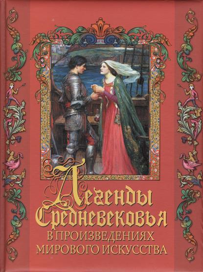 Купить Легенды Средневековья в шедеврах мирового искусства, Татьяна Постникова, 978-5-373-05998-5