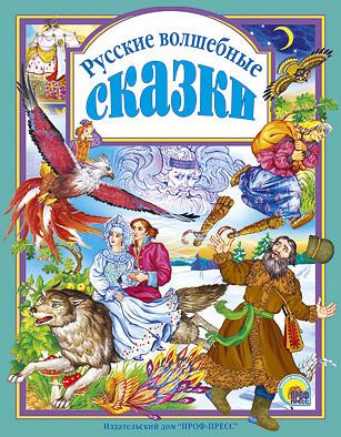 Купить Русские волшебные сказки, 978-5-378-00156-9