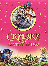Купить Сказки Братьев Гримм, Якоб Гримм, 978-5-373-04094-5