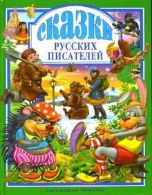 Купить Сказки русских писателей, 978-5-378-00492-8