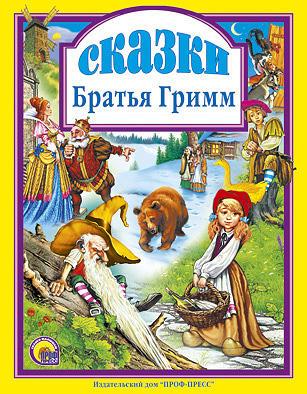 Купить Сказки, Вильгельм Гримм, 978-5-37800-154-5