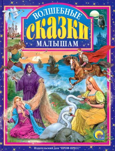 Купить Волшебные сказки малышам, 978-5-378-01363-0