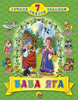 Купить 7 лучших сказок малышам. Баба Яга, 978-5-378-03198-6