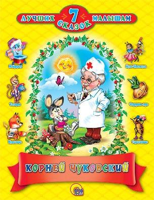 Купить 7 лучших сказок малышам, Корней Чуковский, 978-5-378-03214-3
