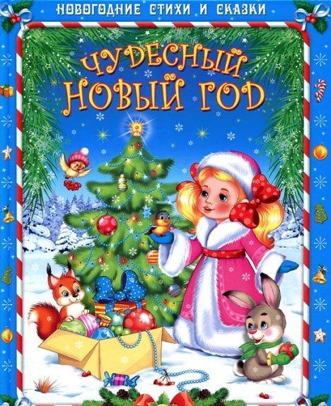 Купить Чудесный Новый год, Мария Манакова, 978-5-378-08208-7