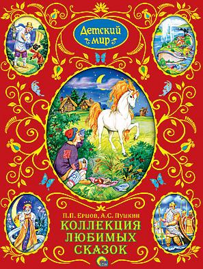 Купить Коллекция любимых сказок, Петр Ершов, 978-5-378-04256-2