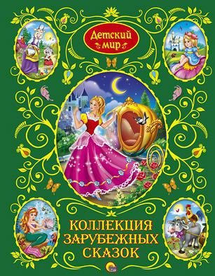 Купить Коллекция зарубежных сказок, 978-5-378-03660-8
