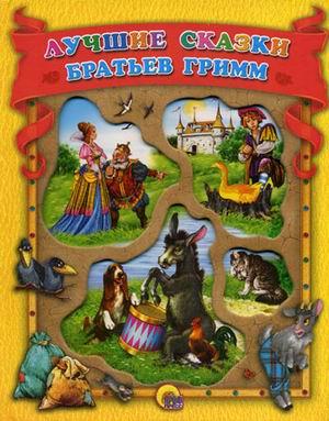 Купить Лучшие сказки Братьев Гримм, Вильгельм Гримм, 978-5-378-02608-1