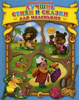 Купить Лучшие стихи и сказки для маленьких, Корней Чуковский, 978-5-378-02154-3