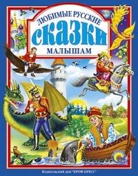 Купить Любимые русские сказки малышам, 978-5-378-02155-0