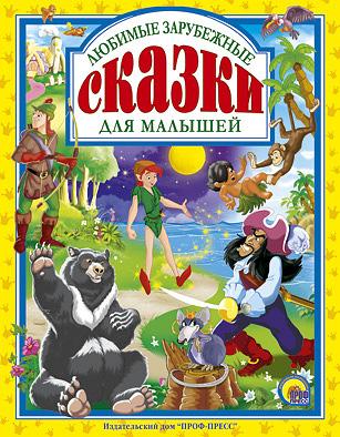 Купить Любимые зарубежные сказки для малышей, 978-5-378-02151-2