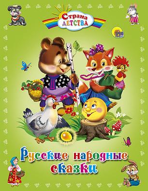 Купить Русские народные сказки, 978-5-378-03792-6
