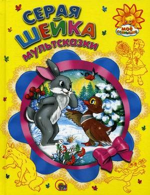 Купить Серая Шейка. Мультсказки, Дмитрий Мамин-Сибиряк, 978-5-378-05571-5