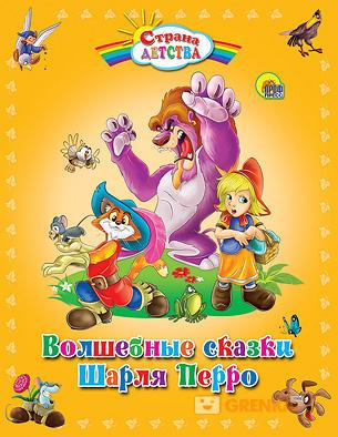 Купить Волшебные сказки Шарля Перро, Шарль Перро, 978-5-378-05533-3
