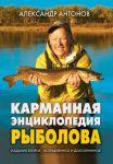 Книга Карманная энциклопедия рыболова