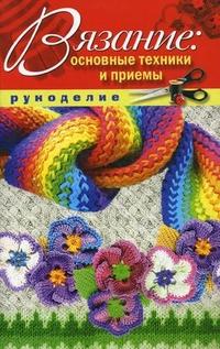 Купить Основные техники и приемы, Екатерина Животовская, 978-5-386-03789-5