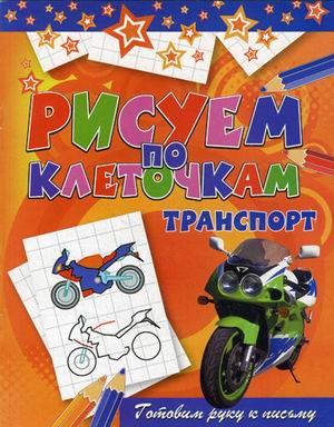 Купить Транспорт, Виктор Зайцев, 978-5-386-03716-1