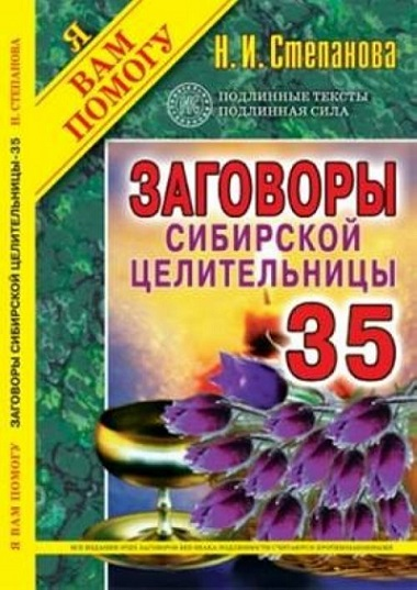 Купить Заговоры сибирской целительницы. Выпуск 35, Наталья Степанова, 978-5-386-06251-4