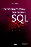 Книга Программирование баз данных SQL. Типичные ошибки и их устранение