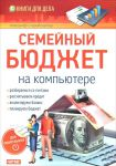 Книга Семейный бюджет на компьютере